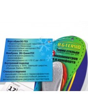 Термо стельки BG 27-32